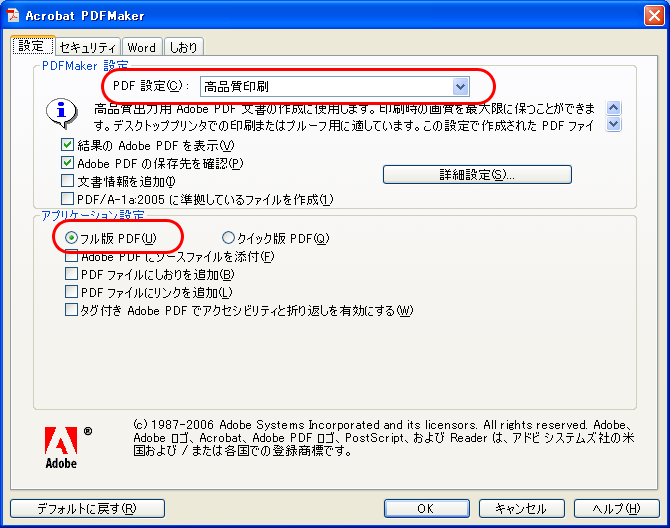 MS Office 2007+Acrobat 8のPDF MakerでPDF変換(3)