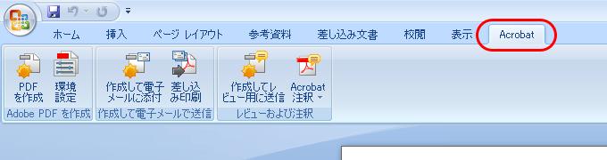 Word/Excel/PowerPoint 2007 + Acrobat 9でPDF変換するための設定(Office ...