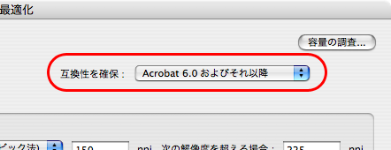 http://blog.ddc.co.jp/img/PDF/optimization/images/acrobat-pdf-optimization-03_02.png