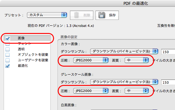 http://blog.ddc.co.jp/img/PDF/optimization/images/acrobat-pdf-optimization-04_01.png