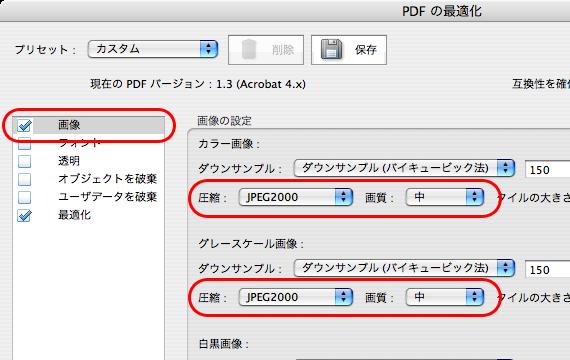サイズ pdf 縮小 ファイル