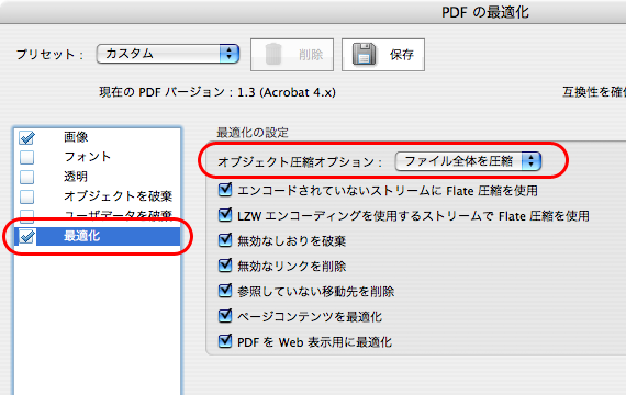 http://blog.ddc.co.jp/img/PDF/optimization/images/acrobat-pdf-optimization-05_01.png