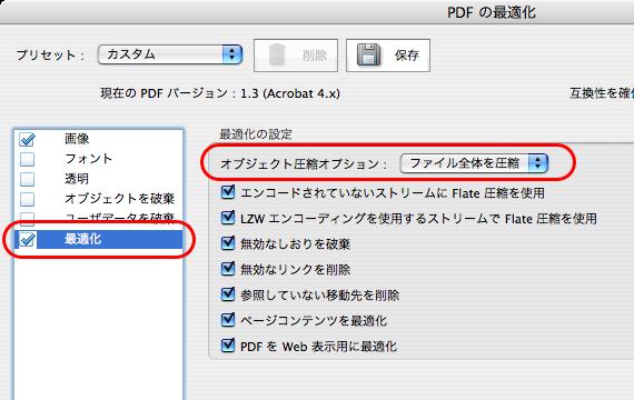 https://www.ddc.co.jp/img/PDF/optimization/images/acrobat-pdf-optimization-05_01.png