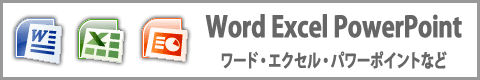 カテゴリー Word/Excel/PowerPoint