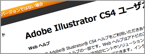 Adobe CreativeSuiteヘルプ