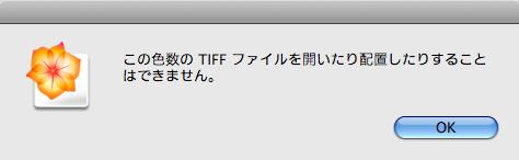 IllustratorにTIFF画像を貼り込もうとすると「この色数のTIFF