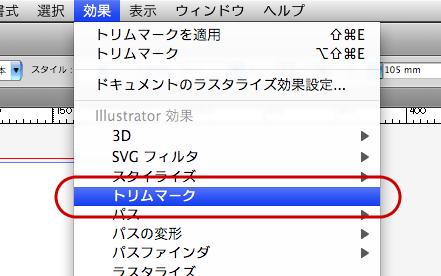 Illustrator CS4で選択できるトンボ(トリムマーク)を作成する(2)