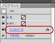Illustrator CS4で選択できるトンボ(トリムマーク)を作成する(4)