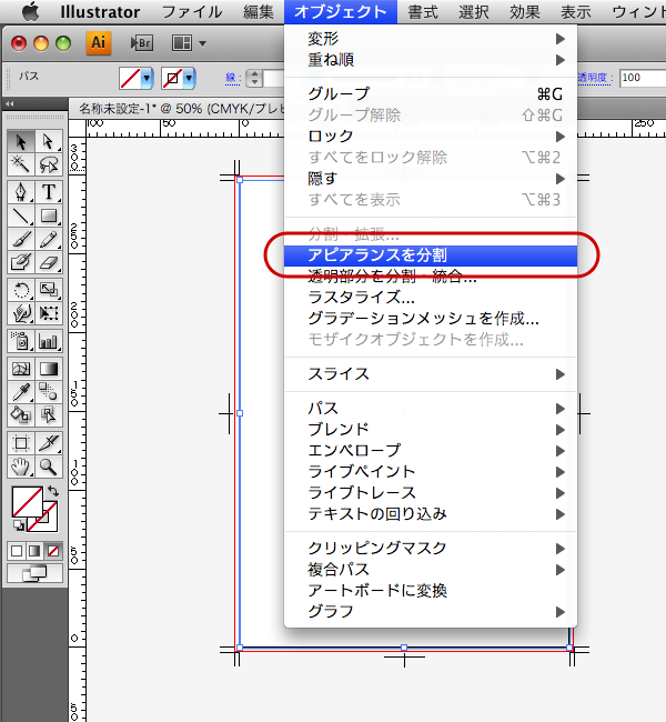 Illustrator CS4で選択できるトンボ(トリムマーク)を作成する(5)