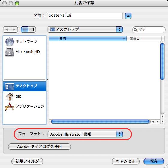 https://www.ddc.co.jp/img/illustrator/saveoption-include-pdf/expng/saveoption-include-pdf-03.png