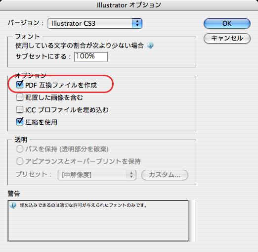 https://www.ddc.co.jp/img/illustrator/saveoption-include-pdf/expng/saveoption-include-pdf-04.png