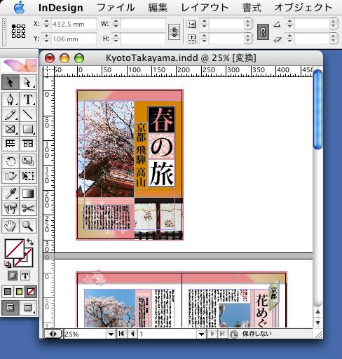 InDesignでJPEG画像書き出しをする(InDesign CS2以降)|DTPサポート情報