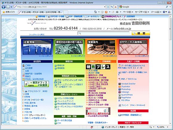 エクセル2007トリミング(1)