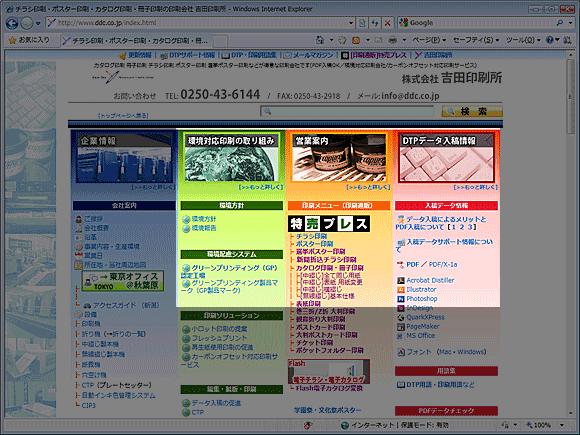 エクセル2007トリミング(2)