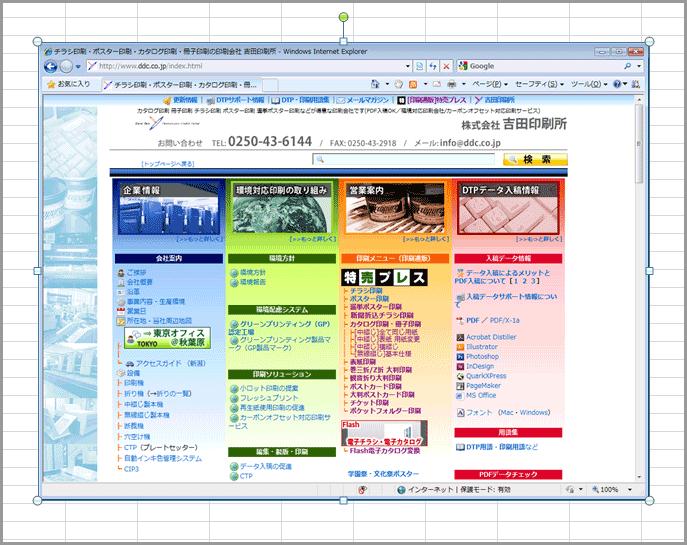 エクセル2007トリミング(3)