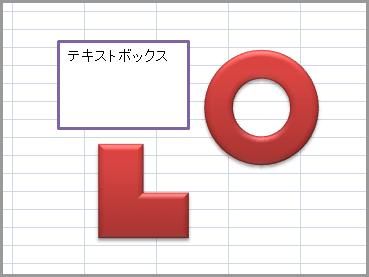 エクセル2007で複数の部品をまとめて選択する(1)