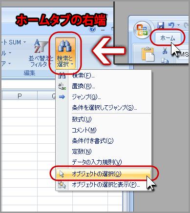 エクセル2007で複数の部品をまとめて選択する(2)