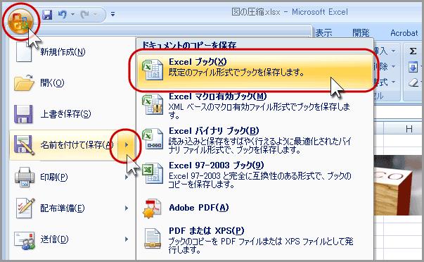 図の圧縮(3)