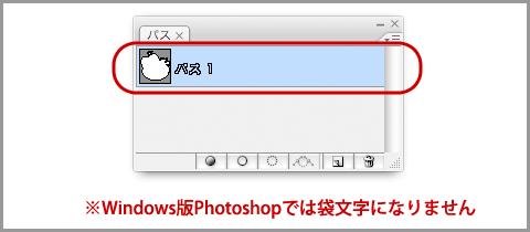 画像の切り抜きPhotoshop CS3(13)