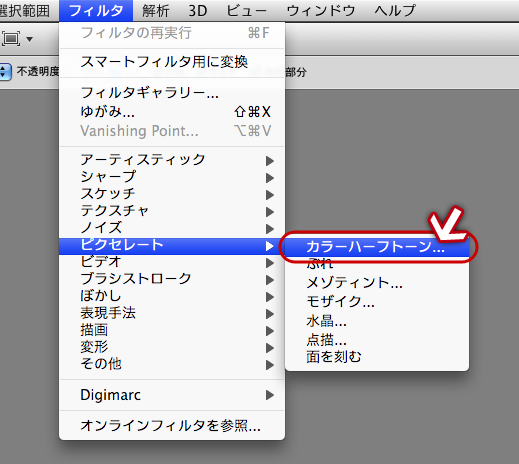 Photoshopでスクリーントーン風グラデーション(7)