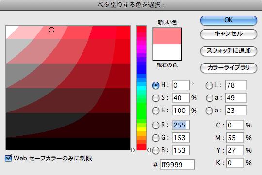 Photoshopでスクリーントーン風グラデーション(13)
