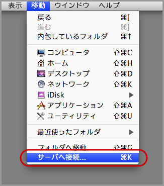 MacOSXでSMB(Server Message Block)接続(1)