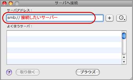 MacOSXでSMB(Server Message Block)接続(2)