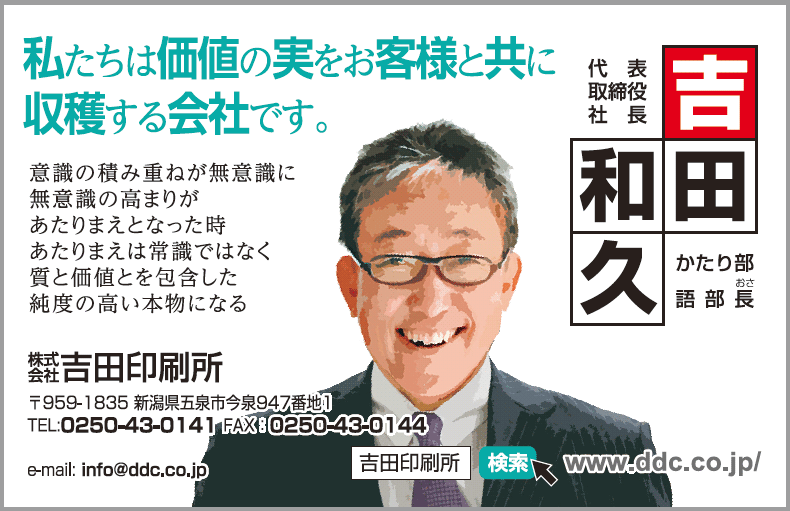 https://www.ddc.co.jp/mail/images/20120920-meishi-01.png