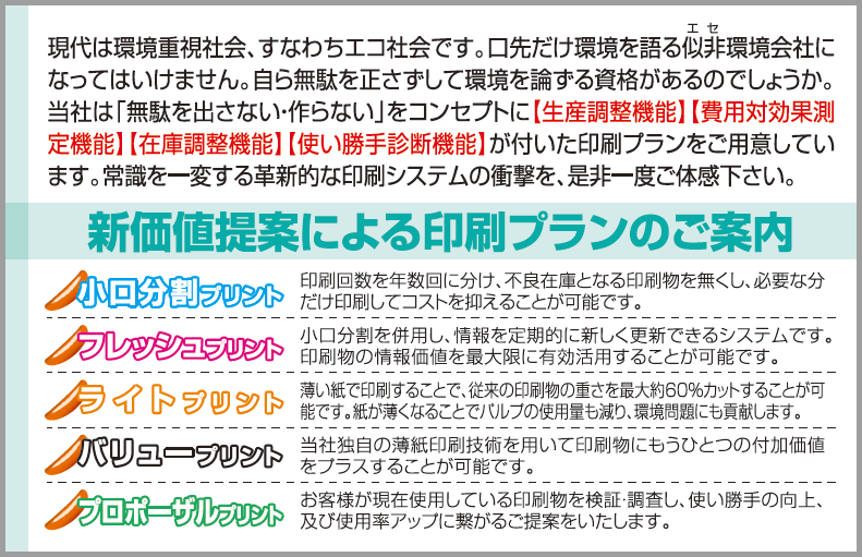 https://www.ddc.co.jp/mail/images/20120920-meishi-02.png
