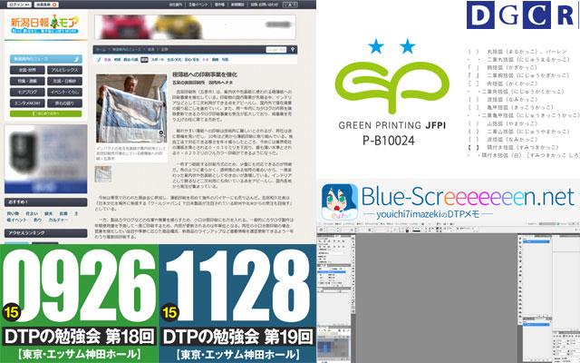 InDesignの作業画面を考える/勉強会動画販売/環境配慮の印刷「グリーンプリンティング」