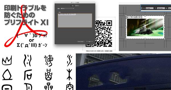 InDesignのQRコード作成はNG?/EPSを開くときの注意点/アンケートにご参加ください