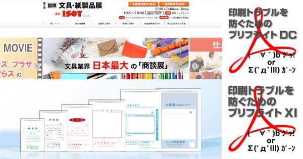国際文具・紙製品展ISOTに出展します/PDFチェックがバージョンアップ、他