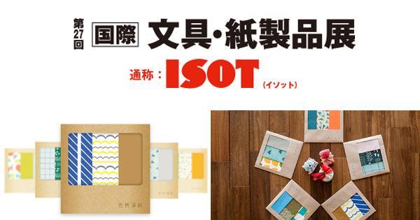 今週7月6日~8日は国際文具・紙製品展ISOT 2016にぜひご来場ください!