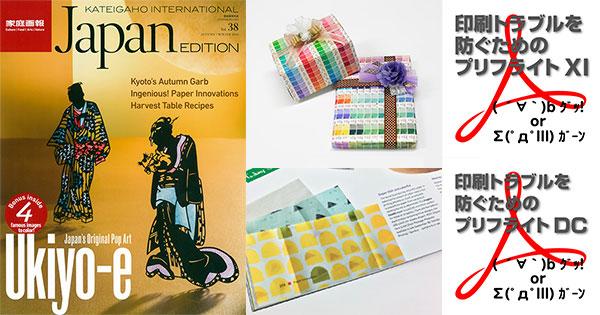 グラシンラッピングペーパー販売中/色柄薄紙が家庭画報に掲載/Acrobatプリフライトをアップデート