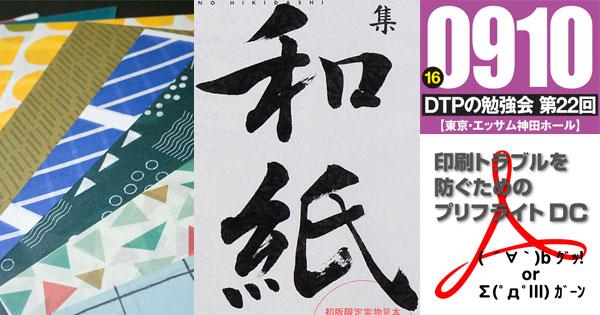 薄くて柔らかいラッピングペーパー販売開始/日本語組版動画販売開始/和紙印刷