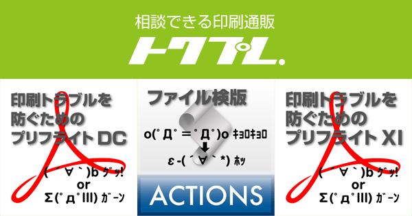 チラシ・フライヤー印刷の料金改定/ファイル検版アクションがバージョンアップ