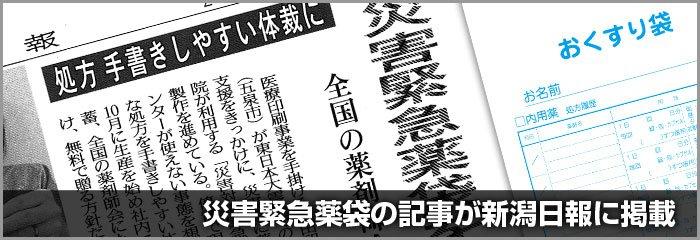 新潟日報に吉田印刷所の災害時緊急薬袋の記事が掲載