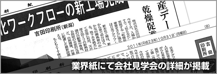 業界専門紙に弊社の工場見学会についての詳細記事が掲載