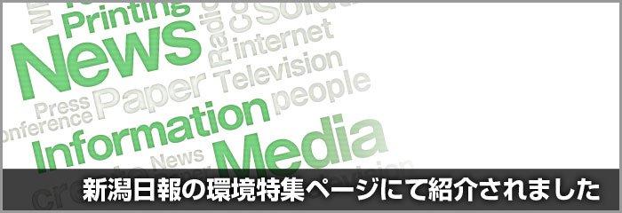 新潟日報の自然環境保全特集ページで吉田印刷所が掲載されました