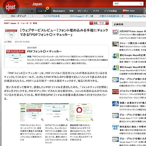 ITビジネス情報サイト CNET Japanに弊社PDFチェックサービスが掲載されました