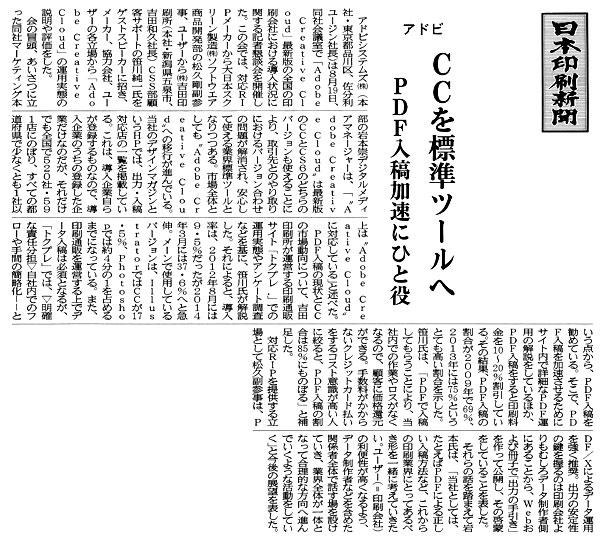 日本印刷新聞に印刷業界メディア向け会見の記事が掲載(吉田印刷所はスピーカー参加)