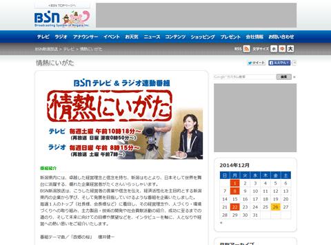1月31日・2月1日にBSN新潟放送「情熱にいがた」のテレビ・ラジオ番組にて弊社が紹介されます