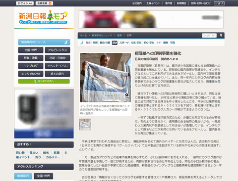 新潟日報に薄紙印刷事業について掲載されました