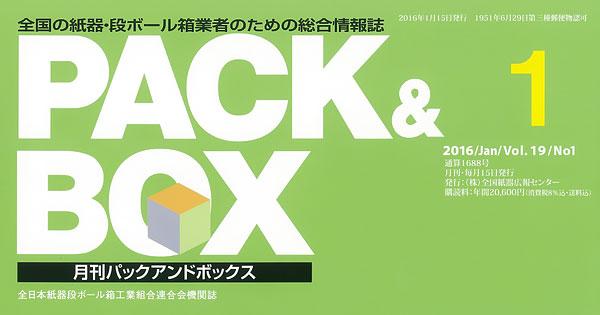 専門誌「月刊パックアンドボックス(PACK&BOX)」に京都で開催された講演会の記事が掲載
