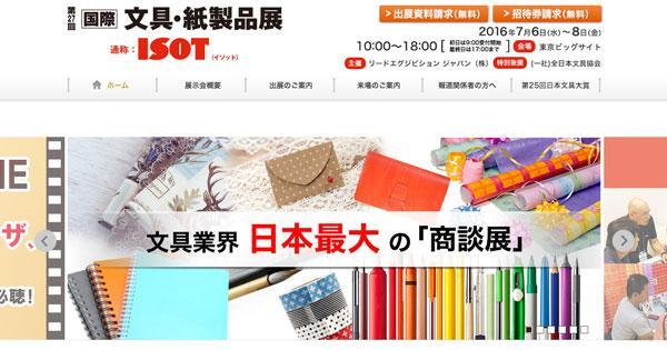 【追記あり】第27回 国際文具・紙製品展 ISOTに吉田印刷所が薄紙のラッピングペーパー「色柄薄紙」で出展します(7月6日~8日)