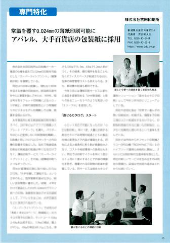 専門誌「月刊プリテックステージ増刊 印刷ビジネスモデル集」に吉田印刷所の「スーパーライトプリント」「直せるカタログ印刷」が掲載