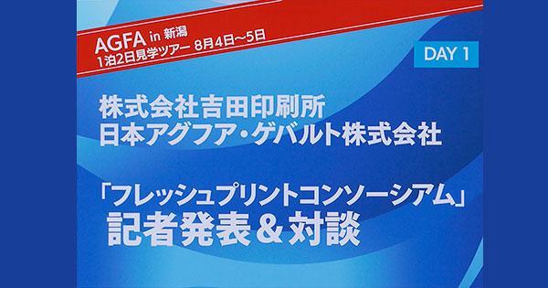 8月4日に会社見学会と記者発表を行いました(AGFA in 新潟/フレッシュプリントコンソーシアム発足)
