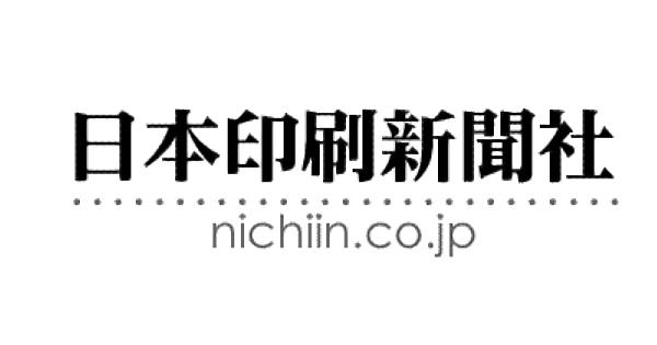 日本印刷新聞社のサイトに印刷工場見学会の記事が掲載
