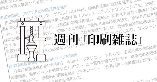 専門誌「印刷雑誌」にフレッシュプリントコンソーシアム発足の記事掲載