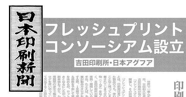 印刷業界専門紙に「フレッシュプリントコンソーシアム」発足記事掲載